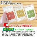 【送料無料・ネコポス便配送・代金引換不可】西の藏米 味付き玄米粉お試しセット