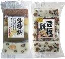 【入荷待ち】六星 斗棒餅(とぼもち)お試しセットミックス&豆板餅各5枚入他の商品同梱可・お得な送料込セット
