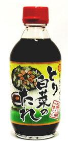 金沢・大野直源醤油 とり白菜のたれ