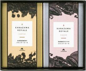 金沢のコーヒー専門店キャラバンサライ金澤ロワイヤルブランデーケーキ2本ギフト