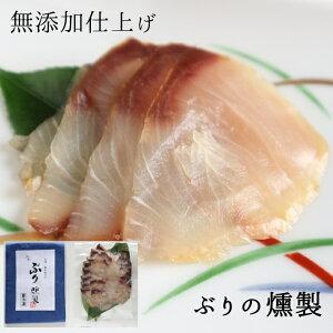 金澤・四季のテーブルぶり燻製2袋(メーカー直送冷凍配送)【代金引換不可】