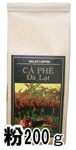 ダラットコーヒー( 粉 200g )