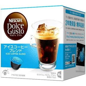 ネスカフェ ドルチェグスト専用カプセル アイスコーヒーブレンド 16杯分