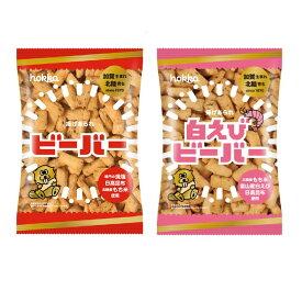 【送料込み】北陸製菓 ビーバー お試しセットプレーン&白えび(各1袋)他の商品同梱可