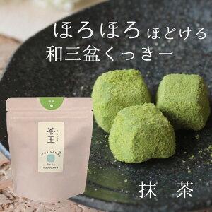 【お取り寄せ品】菓子工房よどがわ茶玉 抹茶(10個入り)スタンドパック