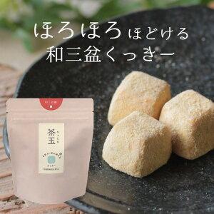 【お取り寄せ品】菓子工房よどがわ 茶玉 和三盆糖(10個入り)スタンドパック