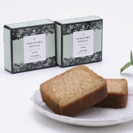 金沢のコーヒー専門店キャラバンサライ金澤ロワイヤル加賀の紅茶ブランデーケーキ(カットサイズ)2個組