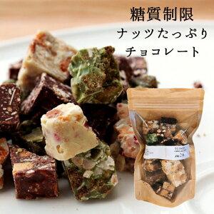 【冷蔵・直送】YU SWEETS砂糖不使用 糖質制限チョコレート 一口サイズ150グラム入りミックス(ミルク・ホワイト・ビター・抹茶) ご自宅用【同梱不可】