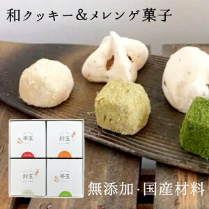 菓子工房よどがわ茶玉&鈴玉4箱入ギフト(No.3)