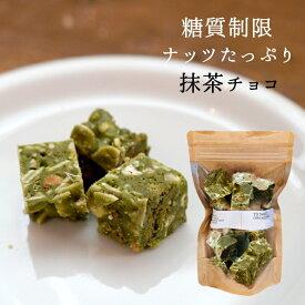 【冷蔵・直送】糖質制限チョコ 抹茶(約150g) 【同梱不可】ユースイーツ
