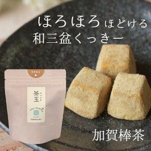 【お取り寄せ品】菓子工房よどがわ茶玉 加賀棒茶(10個入り)スタンドパック