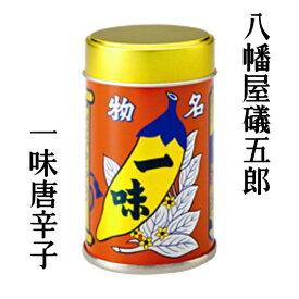 【入荷待ち】八幡屋礒五郎一味唐辛子(缶入)