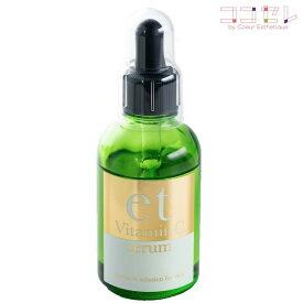【et VitaminC serum】エット・ビタミンCセラム 60mL(スキンケア・ビタミンC美容液・美顔器用導入美容液)メーカー直営サイト