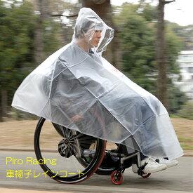 「ピロレーシング 車椅子レインコート 」 車椅子 車イス 車いす ウィルチェア レインコート 雨 簡単 子ども 子ども用 キッズ 子供 レインウェア おしゃれ レイングッズ ポンチョ 合羽
