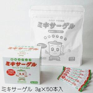「ミキサーゲル スティックタイプ 3g×50本」ゲル化食品 ゲル化剤 宮源 とろみ剤 とろみ調整 とろみ調整食品 スティック 小分け 持ち運び