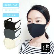 新商品5倍【水洗いOK】UTRマスク男女兼用3色マスク2枚セット洗える飛沫花粉防塵防寒UVカット使い捨て無地布製