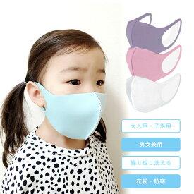 【水洗いOK】送料無料・BE マスク 子供 男女兼用 4色 マスク 洗える 飛沫 花粉 防塵 防寒 UVカット 使い捨て 無地 布製