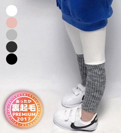 SALE・レッグウォーマー付き・裏起毛レギンス・5色・90cm・100cm・110cm・120cm・130cm・パンツ・レギンス・韓国子供服・cocostyle