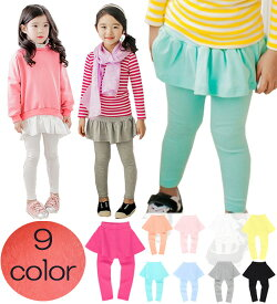 スウィーツ スカートレギンス ・選べる・9色♪どんなトップスにも着こなし・90cm・100cm・110cm・120cm・130cm・韓国 子供服 ・cocostyle