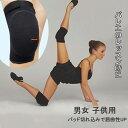 膝プロテクター 膝パッド ニーパッド ひざパット スケートボードプロテクター 膝関節痛 膝の痛み 男女 子供用 両膝セ…