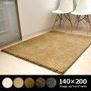ラグ マット カーペット シャギーラグ 洗える 140×200 ホットカーペット対応 絨毯 140 200 北欧 モダン シンプル か…