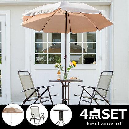 ガーデン テーブル&チェアー&パラソルセット ガーデンパラソル パラソル バルコニー テラス 日よけ テーブル チェア かわいい ガラステーブル 庭 ノベル| ガーデンテーブルセット ガーデンテーブル ガーデンチェア ガーデンチェアー 椅子 ガーデニング ベランダ 屋外 いす