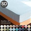 ボックスシーツ セミダブル 全20色 綿 100% 日本製 ベッドシーツ ボックスタイプ シーツ カバー プレーン ベッドカバー セミダブルサイズ ホワイト ナチュラル ベージュ グレー ブラック ネ