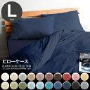 枕カバー 50×70cm ピローケース 綿 100% 日本製 まくらカバー 寝具 高級コーマ糸 コットン プレーン カラーコレクシ…