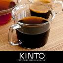 コーヒーカップ 220ml 耐熱ガラス ガラス製 食器 ティーカップ カップ ガラスコップ 北欧 人気 かわいい おしゃれ KINTO キントー CAST〔キャ...