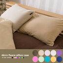 mofua モフア マイクロファイバー枕カバー ピローケース 43×75cm まくらカバー 寝具 ピンク イエロー ベージュブラウ…