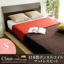ベッド シングル シングルベッド ローベッド 北欧 モダン 木製 マットレスセット Claus〔クラウス〕 日本製ボンネルコイルマットレスセット ベッドとマットレスのセット販売となっております。(おし