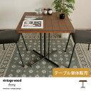 ダイニングテーブル テーブル 食卓 木製 正方形 ミッドセンチュリー カフェ おしゃれ 人気 おすすめ ヴィンテージ ブルックリン インダストリアル 食卓 キッチン ダイニング vintage woo