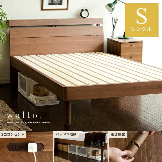 ベッド シングル フレーム すのこ シングルベッド 高さ調整可能 コンセント付 棚付 桐すのこ ローベッド おしゃれ 北欧 モダン シンプル ベッドフレーム 木製 かわいい ウォルナット walto〔ウォルト〕 スノコ ベット ローベット スノコベッド すのこベット シングルサイズ
