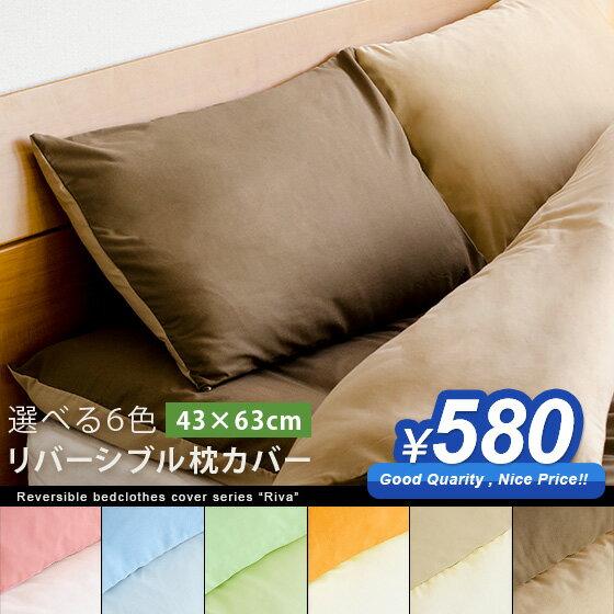 ピローケース 43×63 枕カバー おしゃれ おすすめ かわいい シンプル 北欧 寝具 全6色 リバーシブル枕カバー Riva(リバ) ブラウン ベージュ オレンジ グリーン ブルー ピンク