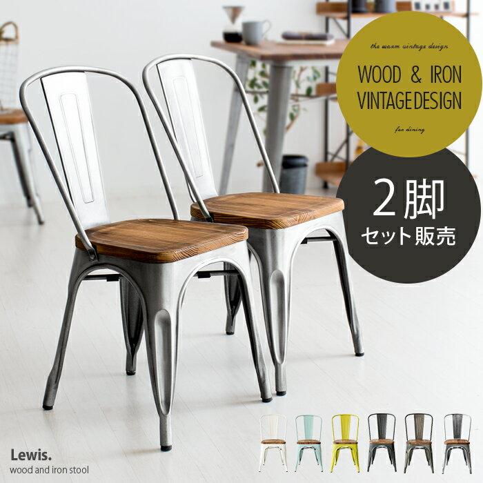 ダイニングチェア 2脚セット LEWIS ルイス| 北欧 白 ホワイト かわいい おしゃれ 西海岸 ダイニング用 食卓用 木製 モダン インダストリアル シンプル ブルックリン ナチュラル リビング カフェ風 カフェ チェア 椅子 黒 チェアー イス 完成品 ウィンザーチェア Lewis-d