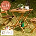 ガーデン テーブル エクステリア カフェ風 テラス バルコニー シンプル 天然木材 レジャー アウトドア ROCCO〔ロッコ…