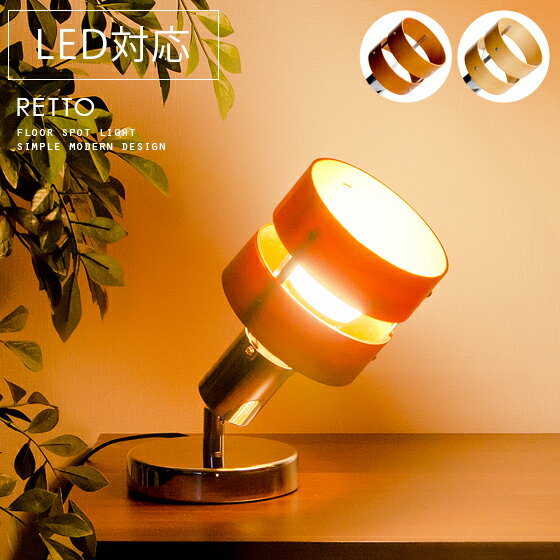RETTO〔レット〕スタンドライト 照明|間接照明 北欧 フロアライト モダン おしゃれ スタンド テーブルランプ シンプル ベッド ライト 寝室 フロアスタンド led 照明器具 テーブルライト フロアランプ リビング コンパクト デザイン スポット