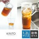 ジャグ 水差し 冷水筒 麦茶ポット アイス コーヒーポット おしゃれ 耐熱 ガラス 蓋 ウォータージャグ 1.2L 1200ml CAS…