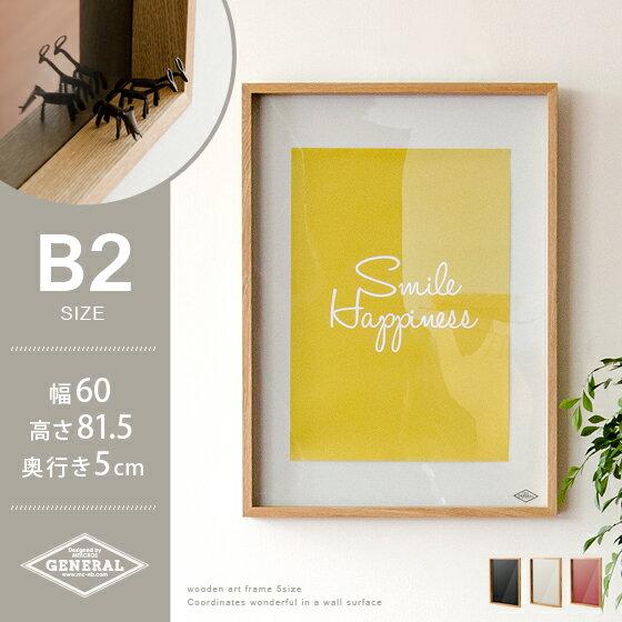 アートフレーム フレーム 額縁 額 ポスターフレーム アートポスター B2 フォトフレーム おしゃれ 北欧 シンプル 木製 額 写真 西海岸 GENERAL WOOD FRAME(ジェネラルウッドフレーム) B2サイズ