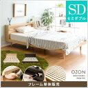 ベッド 送料無料 セミダブル フレーム すのこ 木製 セミダブルベッド すのこベッド 北欧 シンプル おしゃれ フレームのみ 木製 OZON〔オゾン〕 セミダブル マットレス無し| セミダブルベット