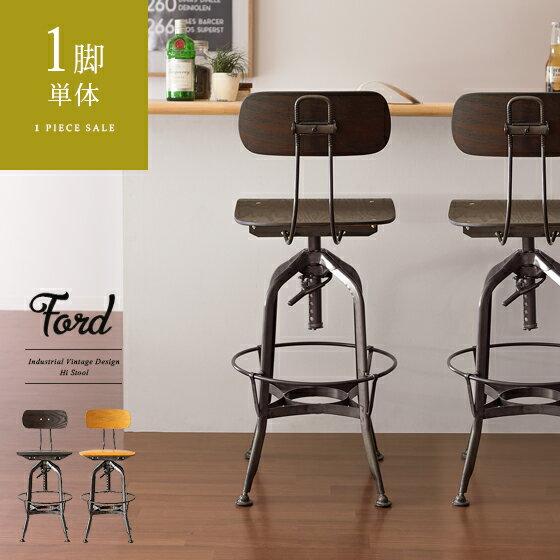 ダイニングチェア おしゃれ バーチェア 椅子 カウンターチェア 北欧 ハイタイプチェア ハイスツール インダストリアル ブルックリンスタイル 椅子 チェア チェアー 西海岸 完成品 イス ヴィンテージデザインハイチェア FORD〔フォード〕チェア単体販売