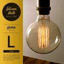 電球 E26 電球色 照明 西海岸 ブルックリン 北欧 26mm 26口金 e26 edison bulb〔エジソンバルブ〕グローブ L 単体販売|おしゃれ ラ...