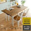 ダイニングテーブル 木製 140 北欧 西海岸 カフェ ミッドセンチュリー おしゃれ 食卓用 リビング ダイニング テーブル ダイニングチェア ヴィンテージ 長方形 140×80cm テーブル単体 イ