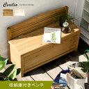 ベンチ ボックスベンチ 収納 収納庫 ストッカー 木製 ベンチストッカー ベランダ テラス 送料無料 ガーデニング おし…