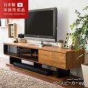 日本製 テレビ台 テレビラック TVラック TVボード テレビボード tv台 スピーカー バースピーカー 木製 収納家具 モダン ヴィンテージ リビングボード おしゃれ シンプル TVボードNEITS