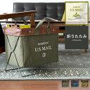 収納ボックス 収納ケース バッグ バスケット 折りたたみ 小物収納 スリッパ収納 カゴ インダストリアル 西海岸 アメリカ ブルックリン U.S.MAIL フォ...