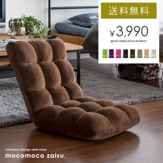 座椅子 チェア リクライニング チェアー 北欧 おしゃれ モダン MARCO マルコ ブラック グリーン 緑 ベージュ|かわいい コンパクト リクライニングチェア リビング 黒 椅子 クッション 座イス ふわふわ ソファー ソファ フロアソファ 1人掛け ひとりがけ モコモコ ピンク いす