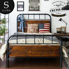 ベッド シングル ベッドフレーム シングルベッド スチール アイアン 天然木 ウッド パイン材 ヴィンテージ ビンテージ 西海岸 モダン 大人 男前 高さ調整可能 ベッド下収納スペース ヴィンテージスチールベッド Cruise〔クルーズ〕 シングルサイズ