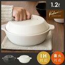 食器 土鍋 IH対応 直火対応 オーブン対応 電子レンジ対応 目止め不要 陶器 高耐熱 鍋 マルチ対応 お鍋 蒸し器 調理器…