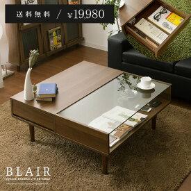 テーブル ローテーブル ガラス 木製 収納 引き出し 90 正方形 北欧 ディスプレイ センターテーブル ガラステーブル おしゃれ リビングテーブル インテリア モダン シンプル コーヒーテーブル ミッドセンチュリー 西海岸 高さ40cm BLAIR〔ブレア〕 ブラウン